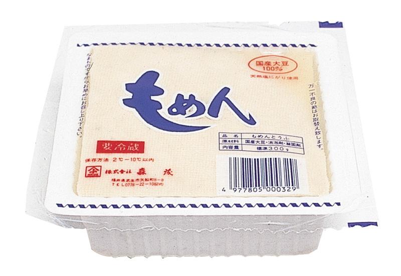 もめん豆腐 昔からの豆腐を水切りをしうまさを凝縮したとうふです。湯豆腐、汁物に最適です。